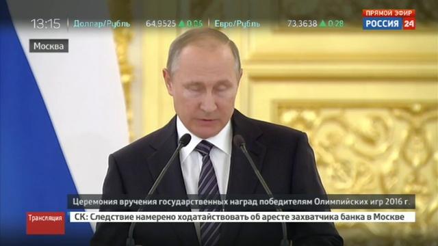 Новости на Россия 24 • Владимир Путин: наша сборная справилась со всеми трудностями