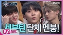 I can see your voice 6 [6회] 세븐틴 단체 오(!)잉(?) 부승관 누나 후배라구욧?! 190222 EP.6