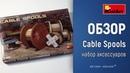Обзор Cable Spools от Miniart набор кабельных катушек