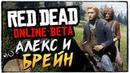 АЛЕКС И БРЕЙН ИГРАЮТ В RED DEAD ONLINE
