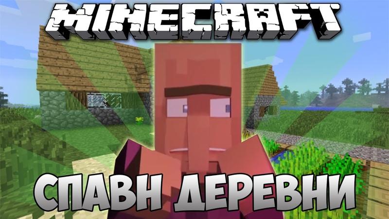 ► СПАВН ДЕРЕВНИ С ЖИТЕЛЯМИ В МАЙНКРАФТ БЕЗ МОДОВ Spawn with inhabitants of village in Minecraft