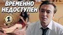 КОМЕДИЯ ВЗОРВАЛА ТРЕНДЫ! ВРЕМЕННО НЕДОСТУПЕН 1 серия Русские комедии новинки, фильмы HD