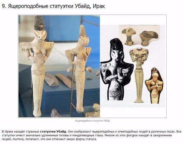 10 самых странных древних артефактов, происхождение которых никто не может объяснить Мир полон странных и загадочных артефактов. Одни почти наверняка являются мистификациями, с другими связаны