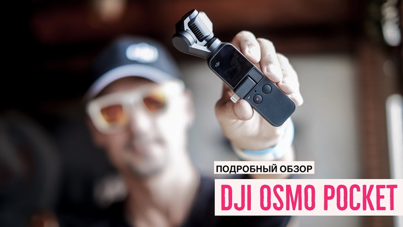 DJI Osmo Pocket - обзор стабилизатора