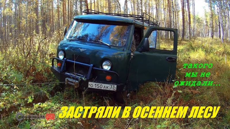 Застряли в осеннем лесу на УАЗе