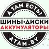 Шины и диски. atam.by