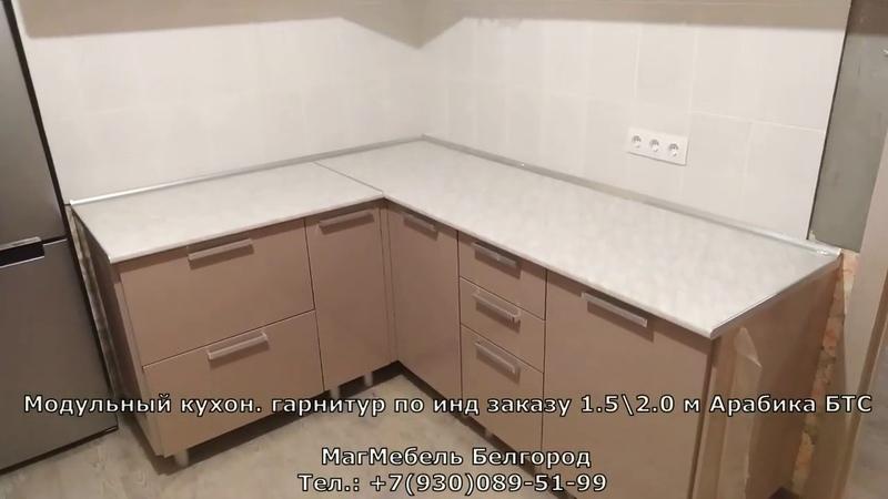 Кухонный гарнитур Арабика 1,5\2,0 м МДФ ПВХ БТС