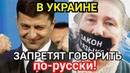 Фашисты в Украине окончательно ЗАПРЕТЯТ ГОВОРИТЬ ПО-РУССКИ! БЫСТРЯКОВ ИНТЕРВЬЮ ПРО РЕЖИМ ЗЕЛЕНСКОГО