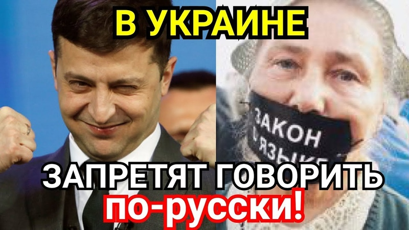 Фашисты в Украине окончательно ЗАПРЕТЯТ ГОВОРИТЬ ПО РУССКИ БЫСТРЯКОВ ИНТЕРВЬЮ ПРО РЕЖИМ ЗЕЛЕНСКОГО