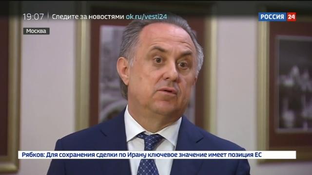 Новости на Россия 24 • Володин: Мутко хорошо знает русский, а это важно на стройке