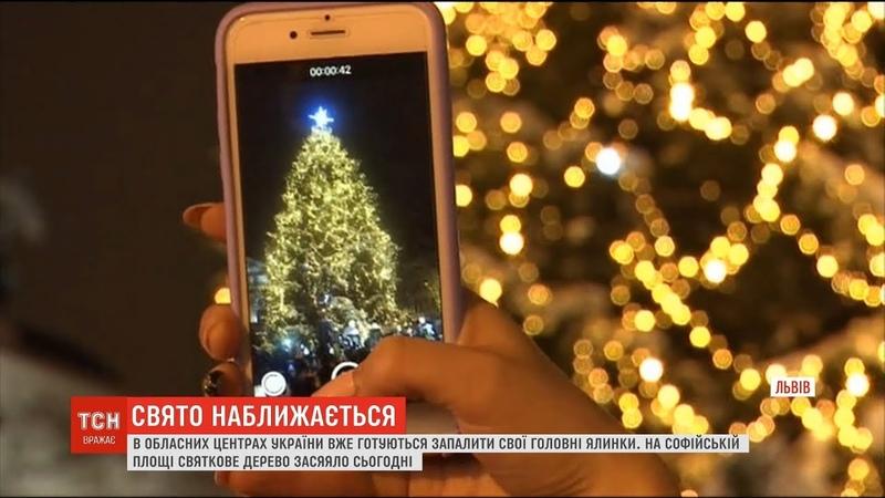 В Україні масово запалюють вогні новорічних ялинок