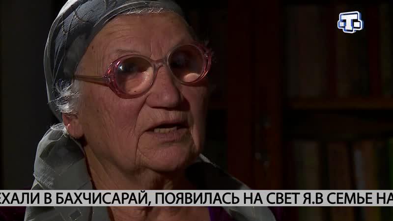 документальный короткометражный фильм Джанлы хатырлар,очевидец депортации Хатидже Мустафаева