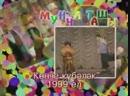 42Мунча ташы кэнче кубэлэк ел 1999