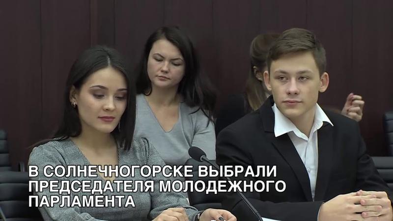 В Солнечногорске выбрали главу Молодежного парламента