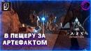 ARK Extinction [ 9] КАК РАКЕТА!