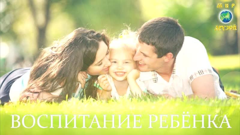 Вторая часть интервью на тему рождения и воспитания счастливого Человека