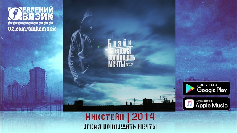 Евгений Блэйк 08 Круиз Контроль Время Воплощать Мечты Микстейп