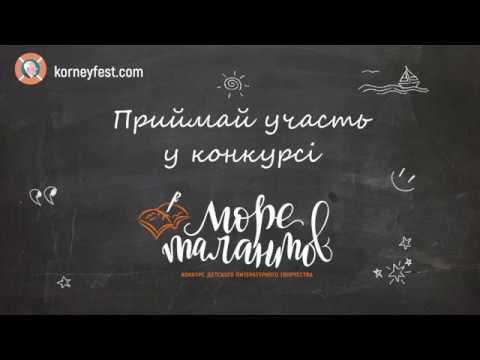 VII Конкурс дитячого літературної творчості «Море талантів»