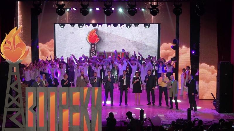 30 11 18 Шоу посвященное 55 ти летию АКХЗ Авдеевскому КоксоХимическому Заводу