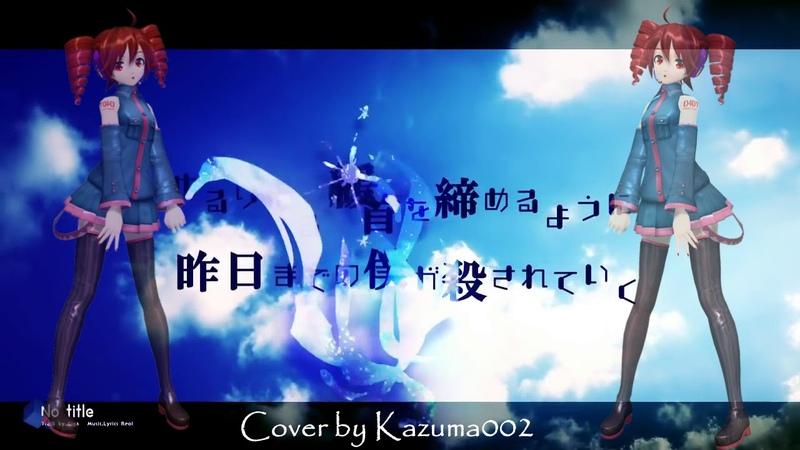 【 UTAU Cover 】 NO TITLE 【 Kasane Teto 】
