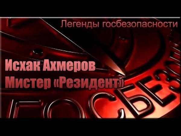 Легенды госбезопасности (20) Исхак Ахмеров