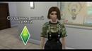 Создаём новую симку The Sims 4