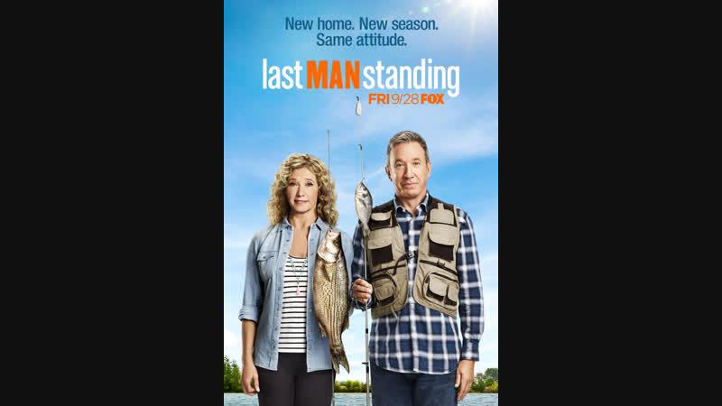 Последний настоящий мужчина Last Man Standing сериал с 2011 г. 16