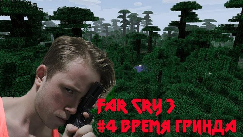 Время гринда - Far cry 3 - Серия №4