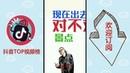 【抖音Tik Tok】吐槽大会合辑,李诞劝告直男们向SIRI学习撩妹技巧。