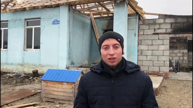 Помощь погорельцам в селе Дубовый ключ