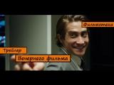 (RUS) Трейлер фильма Стрингер Nightcrawler.