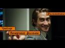 (RUS) Трейлер фильма Стрингер / Nightcrawler.