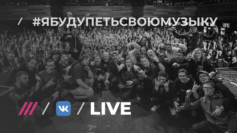 Я Буду Петь Свою Музыку - полная версия 2,5 часового концерта в HD-качестве появилась на YouTube. (2018 г.) (видео)