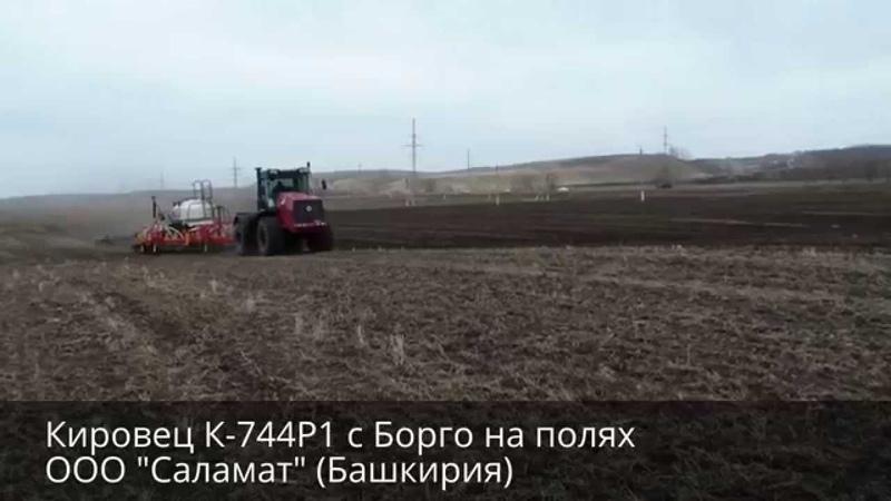 Кировец К 744Р1 с Борго в Башкирии
