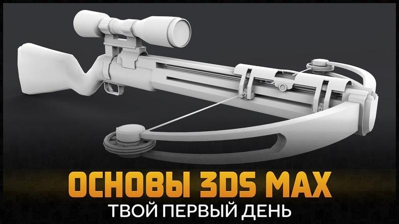 3D Max для начинающих. Гайд 3д макс. Интерфейс программы 3ds max by Artalasky