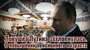 Ловушка Путина захлопнулась О повышении пенсионного возраста