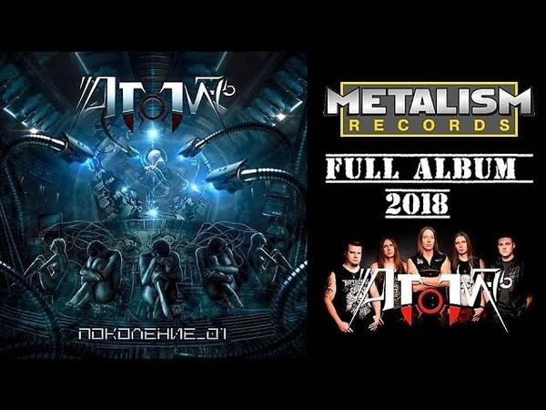 АТОМ-76 - Поколение_01 (2018) (Heavy / Power Metal)