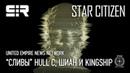 "Star Citizen UENN — ""Сливы"" Hull C, Шиан и Kingship p.3.5.1"