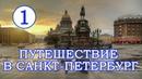 Путешествие в Санкт-Петербург - 1 серия