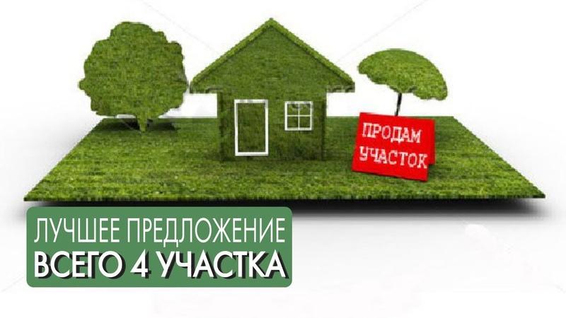 Срочно Лучшие участки в Гостагаевской Где построить свой магазин