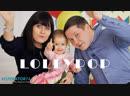 Lollypop OPERATOR74 - видеограф, Челябинск, видеооператор, детский клип, семейное видео