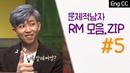 ENG SUB The Creative God Kim Nam Joon BTS RM Problematic Man 5 10 Mix Clip