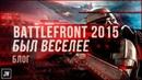 Новый комп и почему Battlefront 2015 лучше чем SWBF2 Блог