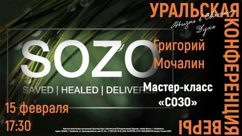 15.02.2019 (1730) Мастер-класс «СОЗО» Григорий Мочалин