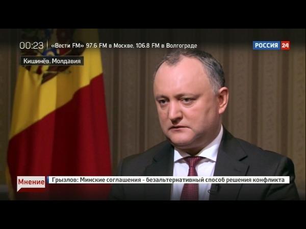 Опубликовано: 17 февр. 2017 г. Президент Игорь Додон в эфире передачи Мнение (Россия 24)
