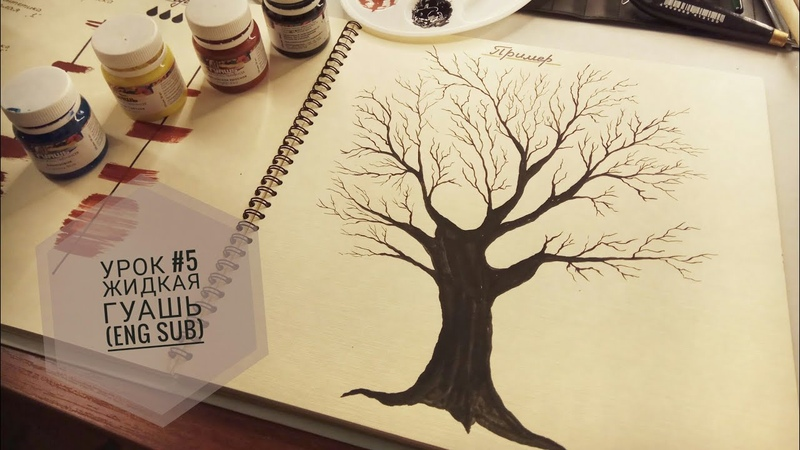 Уроки рисования с нуля 5 Жидкая гуашь (eng sub) Learning to draw from scratch 5 Liquid gouache