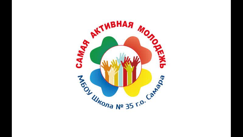 №171, Поколение Next, Самарская область