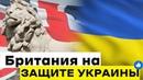 Великобритания укрепит морские рубежи Украины