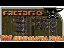 ТОП переработка руды Factorio с модами 0 16 4