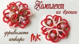 Комплект колье браслет серьги из броши фриволите анкарс мастер класс tatting ankars frivolite
